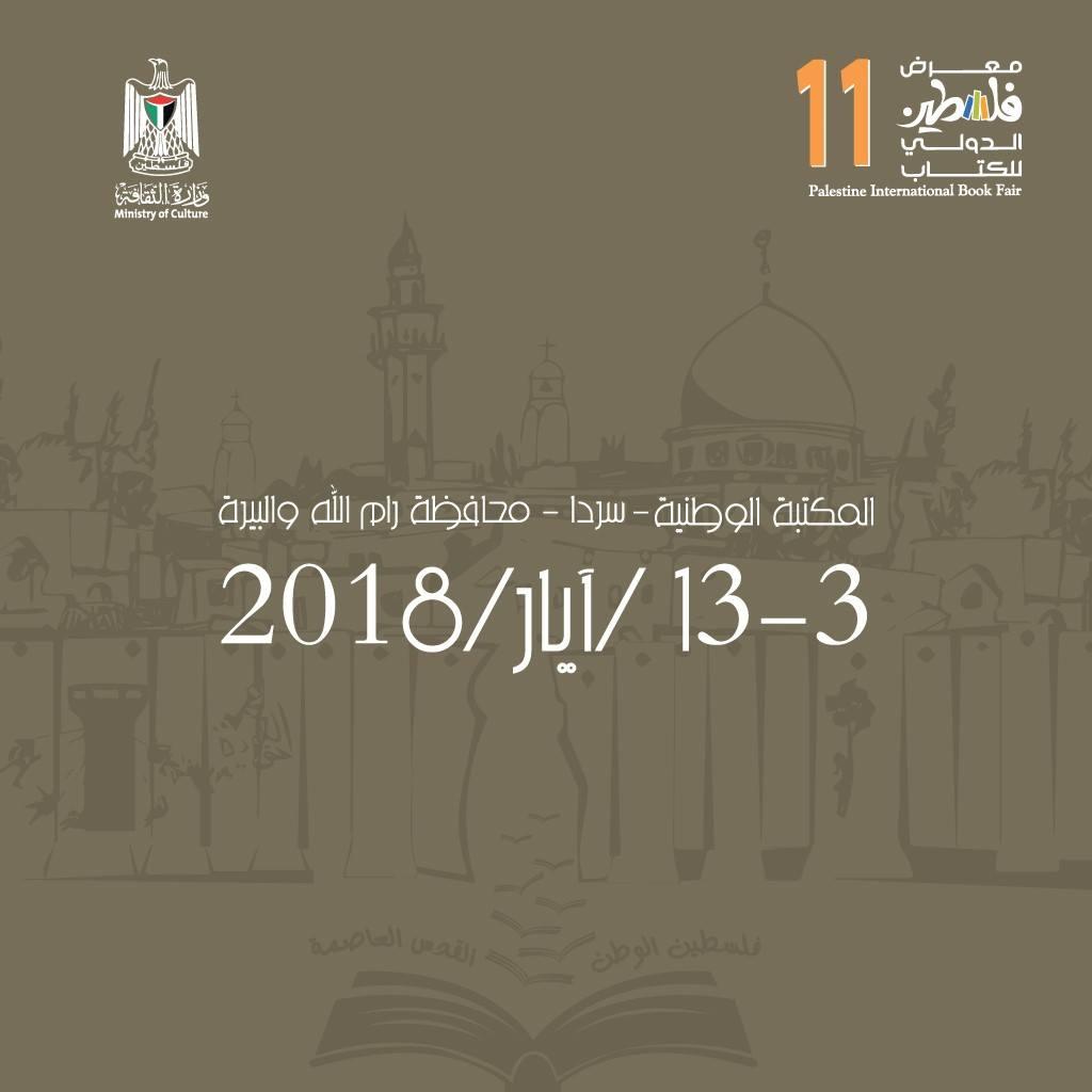 الإعلان عن إطلاق فعاليات معرض فلسطين الدولي الحادي عشر للكتاب