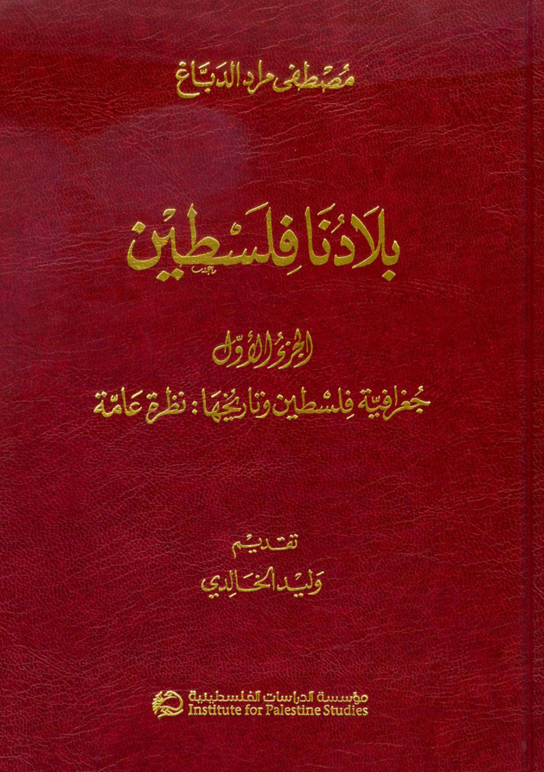 قريباً موسوعة «بلادنا فلسطين» في طبعتها الجديدة والمنقحة