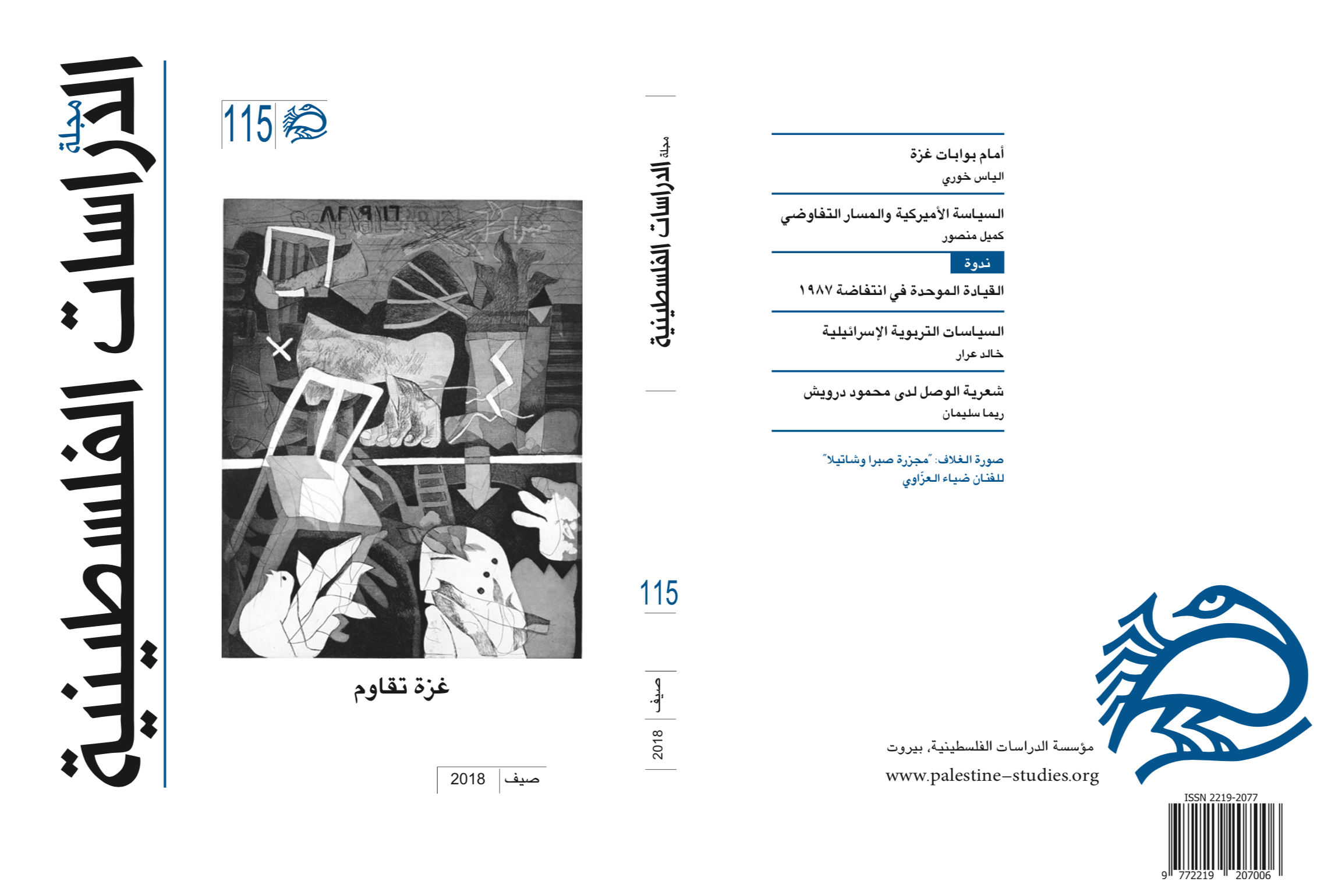 صدر العدد 115، صيف 2018، من مجلة الدراسات الفلسطينية