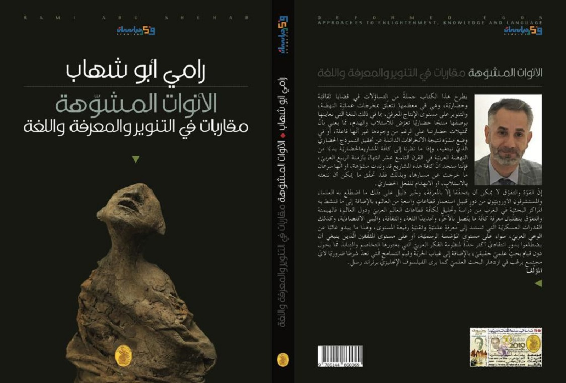 «الأنوات المشوّهة: مقاربات في التنوير والمعرفة واللغة» جديد الناقد رامي أبو شهاب