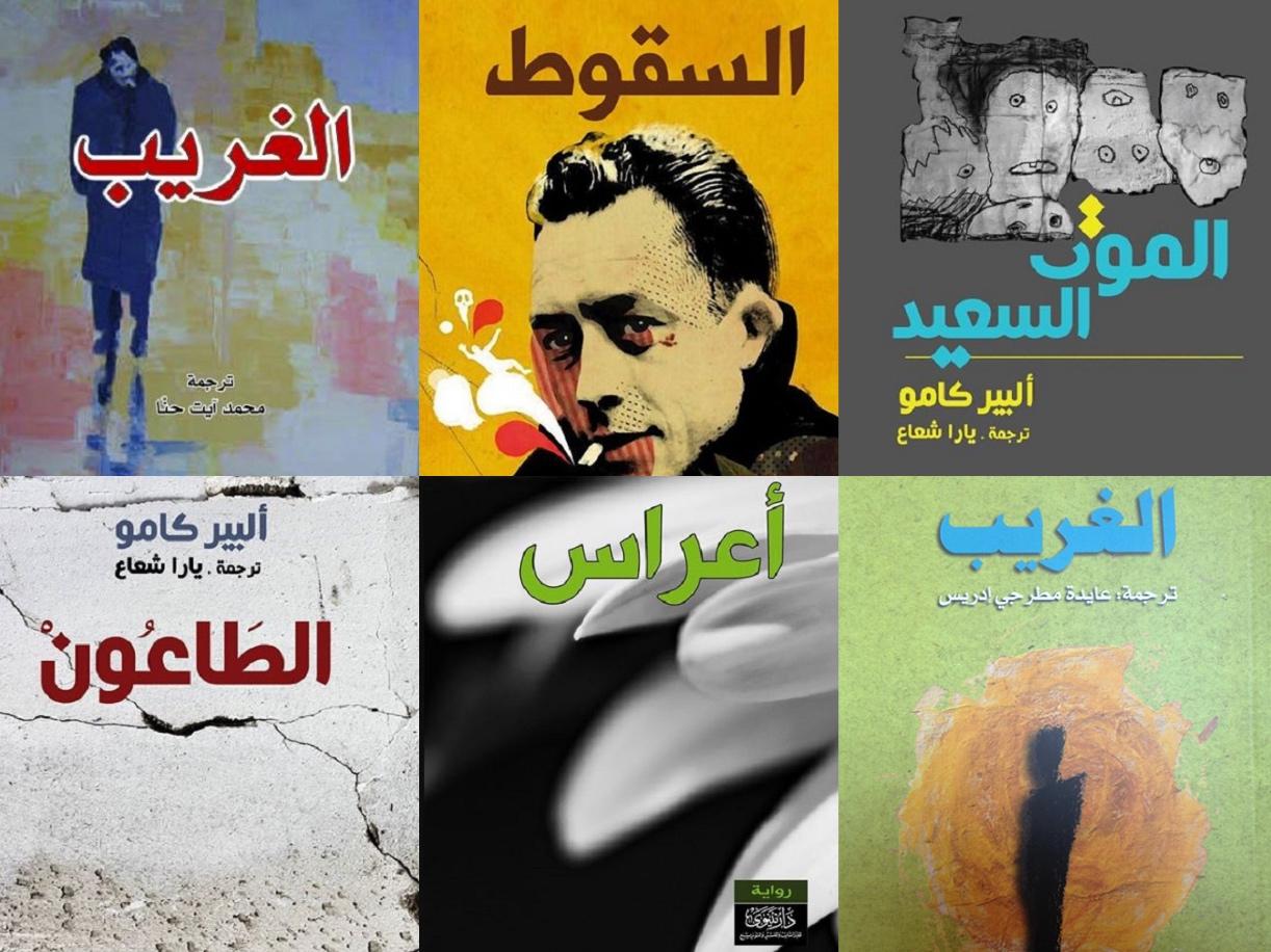 ألبير كامو... ما يقوله مترجموه إلى العربية