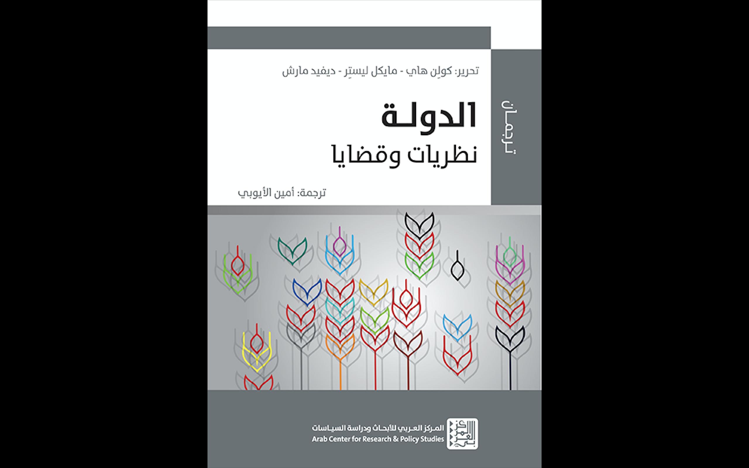 جديد: «الدولة: نظريات وقضايا»