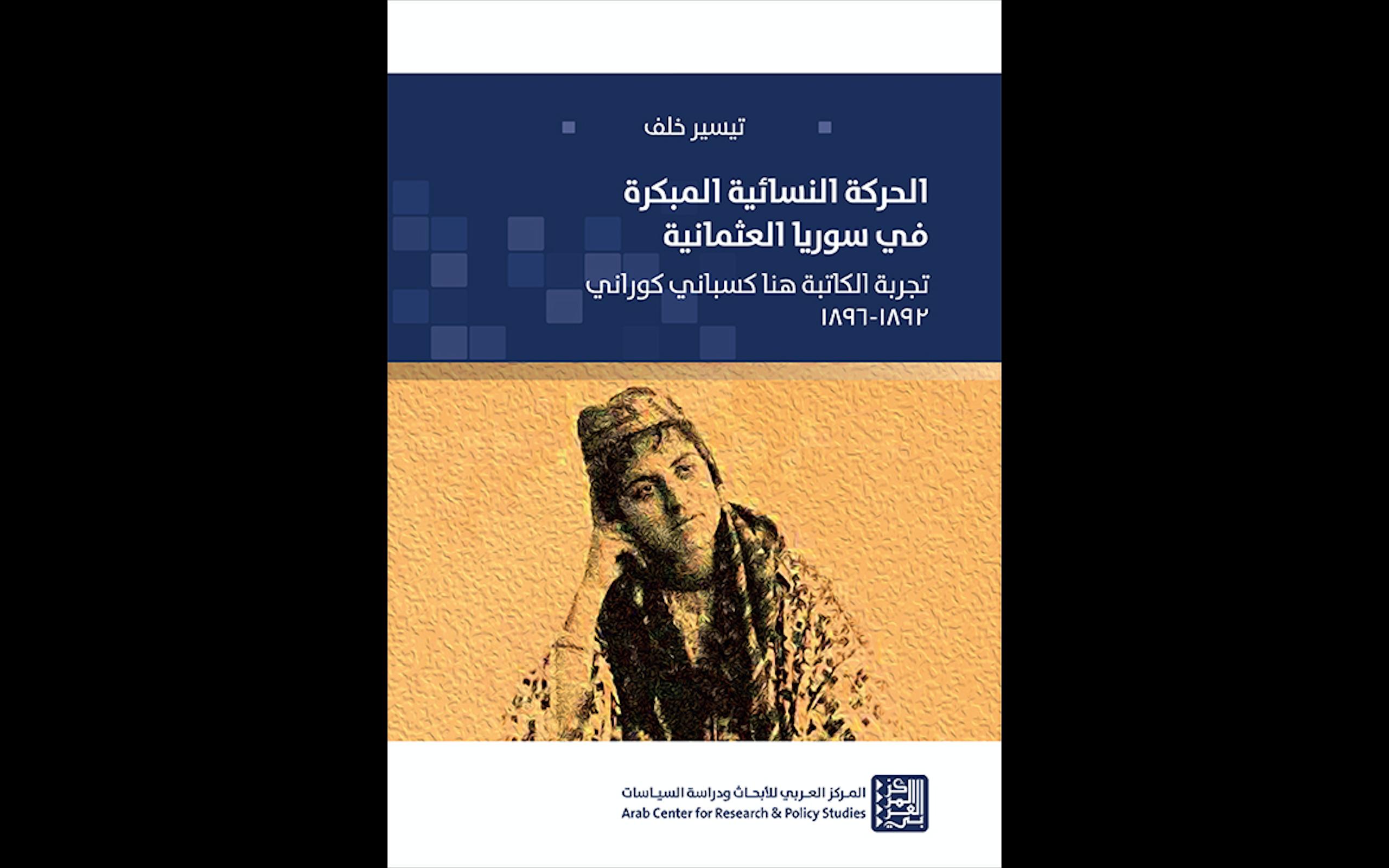 جديد: «الحركة النسائية المبكرة في سوريا العثمانية: تجربة الكاتبة هنا كسباني كوراني 1892-1896»