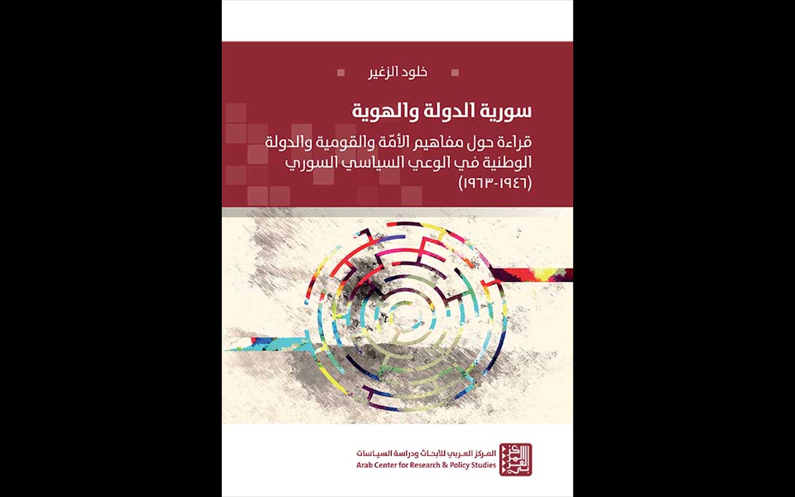 جديد: «سورية الدولة والهوية: قراءة حول مفاهيم الأمّة والقومية والدولة الوطنية في الوعي السياسي السوري (1946-1963)»