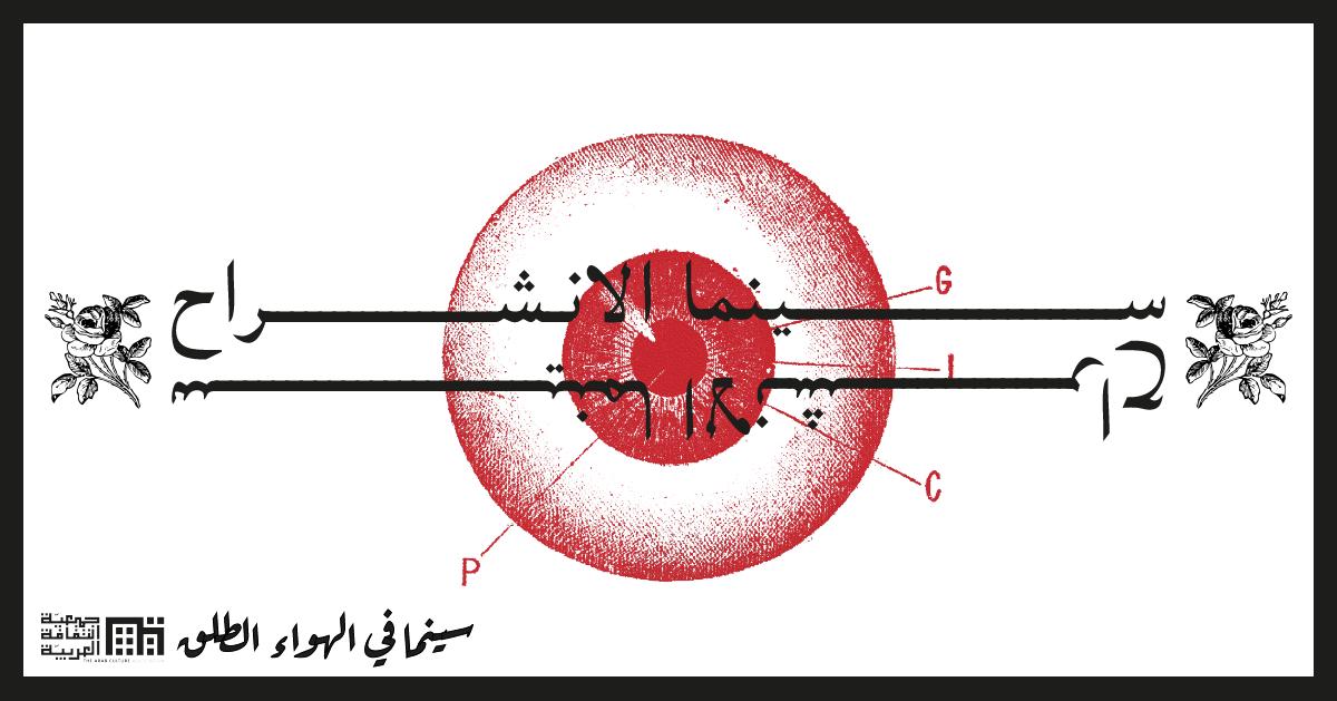 جمعيّة الثقافة العربية تُطلق الموسم الثاني من سينما الانشراح