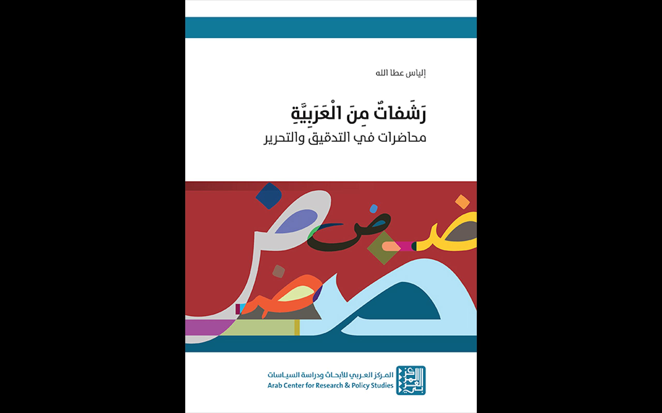 جديد: رشفاتٌ من العربيّة