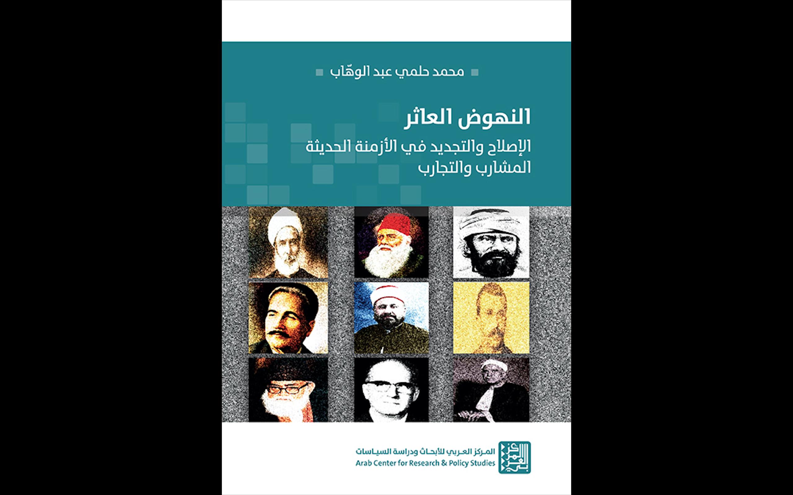 جديد: النهوض العاثر: الإصلاح والتجديد في الأزمنة الحديثة، المشارب والتجارب