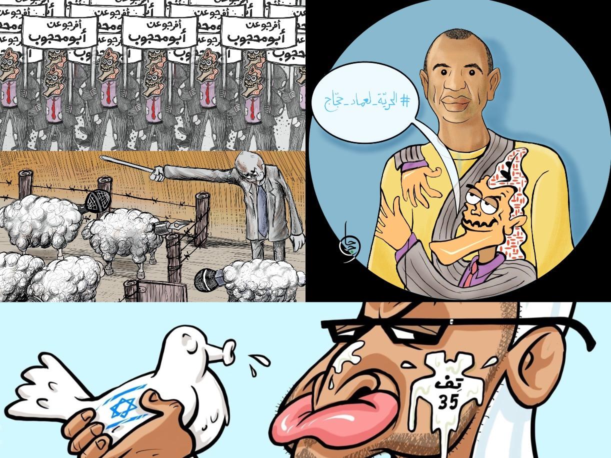 رسامو كاريكاتير عرب متضامنون مع حجاج... يرفضون القمع والتطبيع
