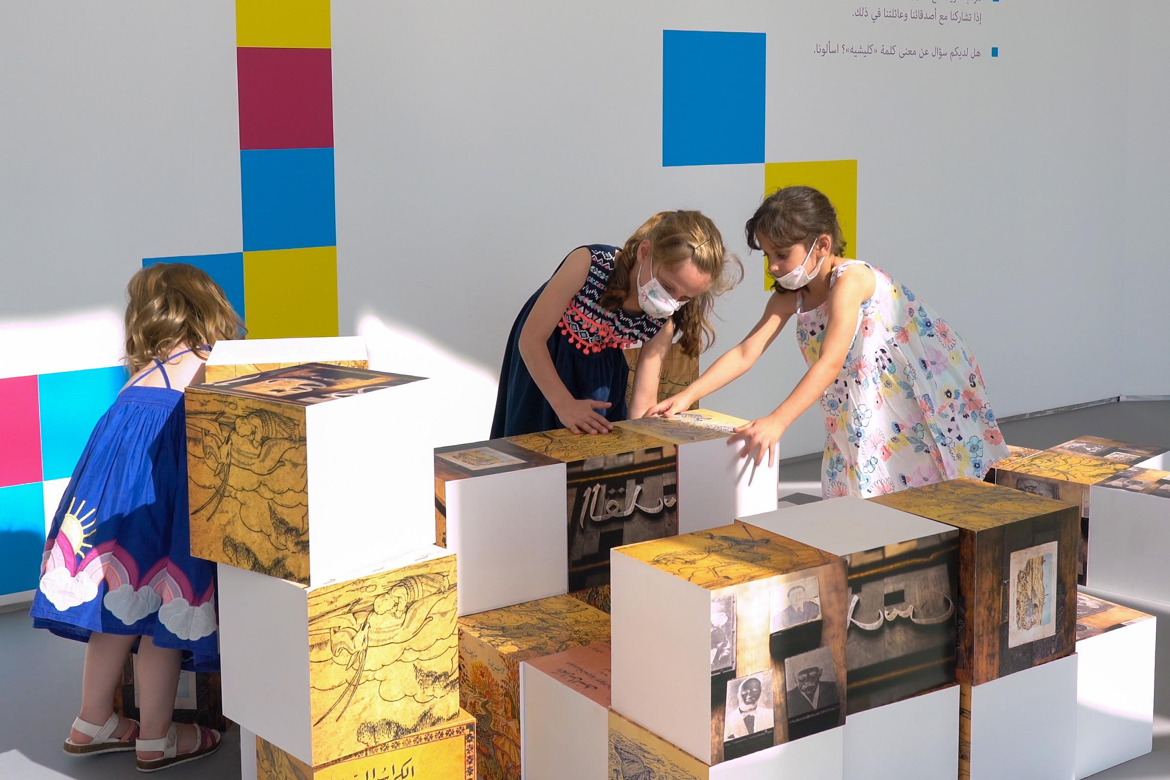 المتحف الفلسطيني يطلق فضاء العائلة التفاعليّ الأوّل