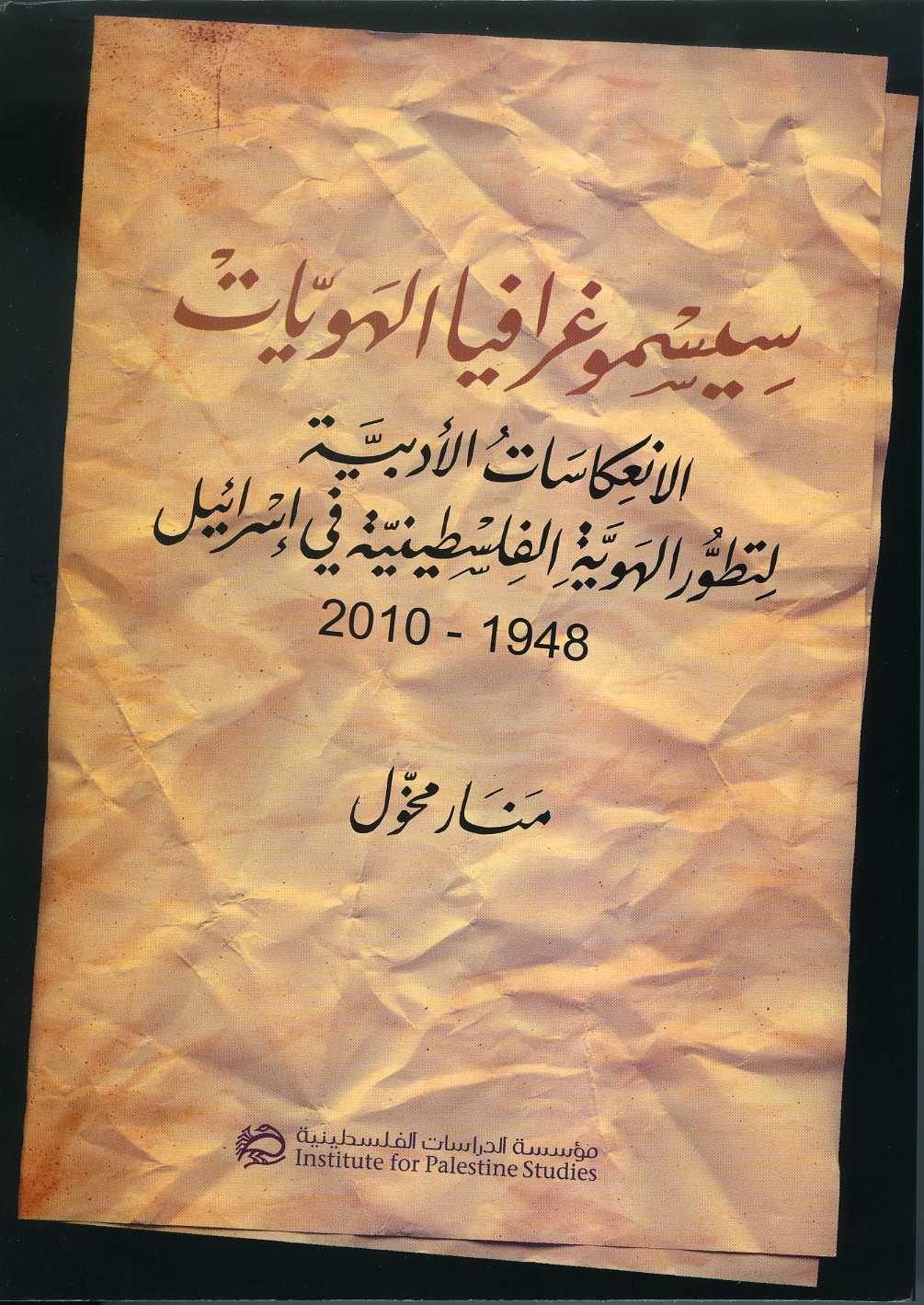 جديد: سيسموغرافيا الهويات... الانعكاسات الأدبية لتطور الهوية الفلسطينية في إسرائيل 1948-2010