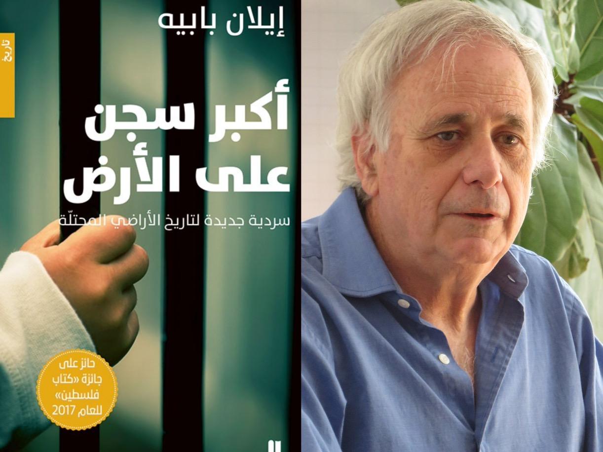 «أكبر سجن على الأرض» لإيلان بابيه... تفكيك لمنظومة إسرائيل الاستعمارية