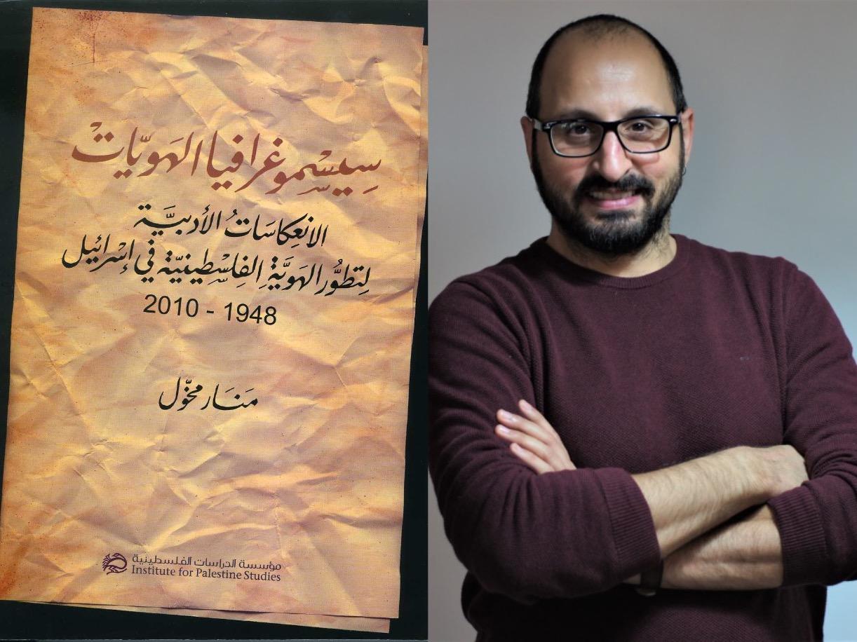 الفلسطينيّ يتأمّل صورتَه: حول كتاب «سيسموغرافيا الهويات»