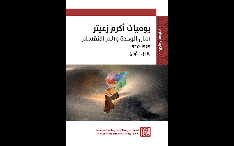جديد: يوميات أكرم زعيتر: آمال الوحدة وآلام الانقسام (1949-1965) - الجزء الأول