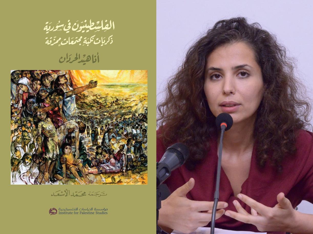 «الفلسطينيون في سورية»:تجليات الذاكرة في روايات الأجيال