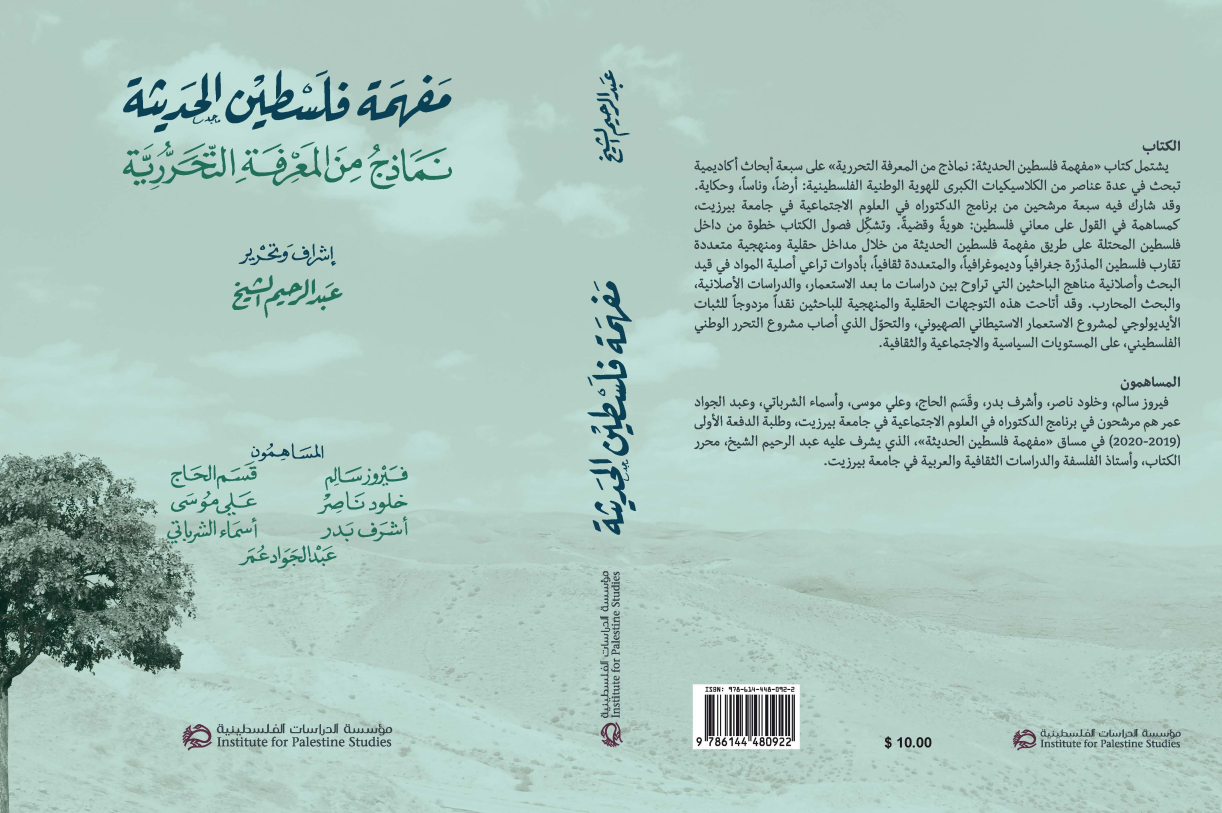 جديد: مفهمة فلسطين الحديثة، نماذج من المعرفة التحررية