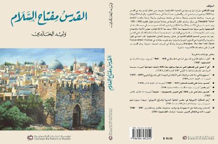 صدر عن مؤسسة الدراسات الفلسطينية كتاب «القدس مفتاح السلام» لوليد الخالدي