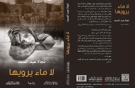 صدور رواية «لا ماء يرويها» لنجاة عبد الصمد، وفصل من الرواية