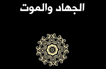صدر عن دار الساقي «الجهاد والموت» لأوليفييه روا