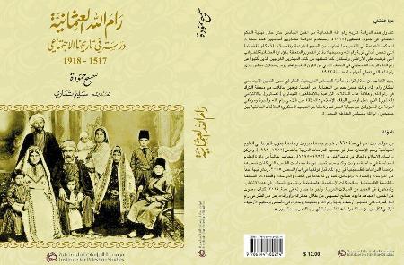 «رام الله العثمانية :دراسة في تاريخها الاجتماعي 1517 - 1918» عن مؤسسة الدراسات الفلسطينية
