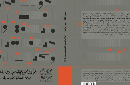 صدور «تحولات المجتمع الفلسطيني منذ سنة 1948: جدلية الفقدان وتحديات البقاء»