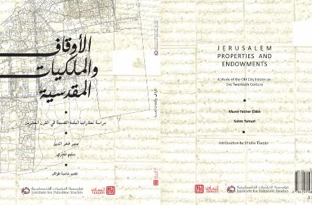 الأوقاف والملكيات المقدسية: دراسة لعقارات البلدة القديمة في القرن العشرين
