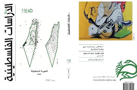 صدورالعدد 116 منمجلة الدراسات الفلسطينية تحت سؤال:هل يمكن تخيل العودة؟