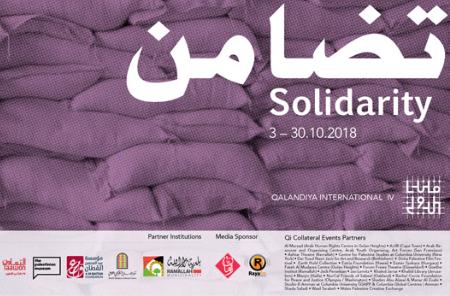اختتام قلنديا الدولي بنسخته الرابعة في فلسطين والعالم