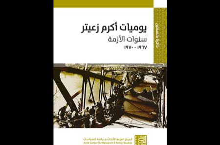 «يوميات أكرم زعيتر: سنوات الأزمة 1967-1970» عن سلسلة
