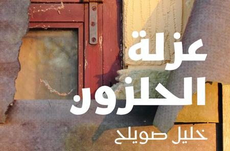 «عزلة الحلزون» لخليل صويلح... عن دار هاشيت أنطوان في بيروت