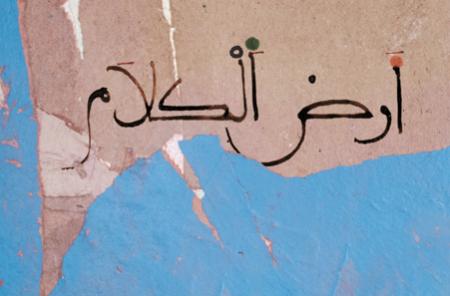 «أرض الكلام»... بين الخلاص الجمعي والفردي