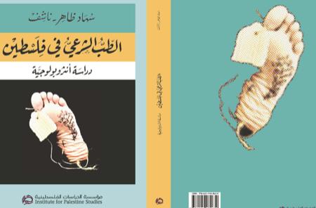 «الطب الشرعي في فلسطين... دراسة أنثروبولوجية» عن مؤسسة الدراسات الفلسطينية