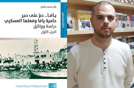 «يافا... دم على حجر» بجزئه الأوّل... في مقاومة التطهير الوثائقي الصهيوني