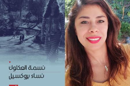 فلسطين وبلجيكا... القضية والجينات والمعاناة المركبة لـ «نساء بروكسيل»