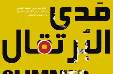 المتحف الفلسطيني يفتتح