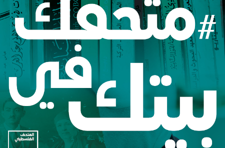 في ظل الظروف الاستثنائية لمحاربة وباء كورونا... المتحف الفلسطيني يطلق حملة