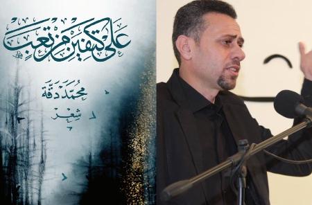 المقارن والقرين في مجموعة «على كتفين من تعب» لمحمد دقة
