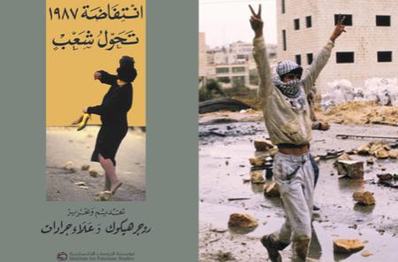 «انتفاضة ١٩٨٧: تحول شعب»: استعادة للحدث والذاكرة