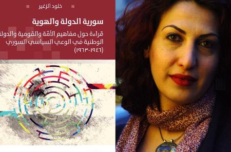 خلود الزغيّر: مفهوم الدولة الوطنية في سورية مايزال قضية إشكالية