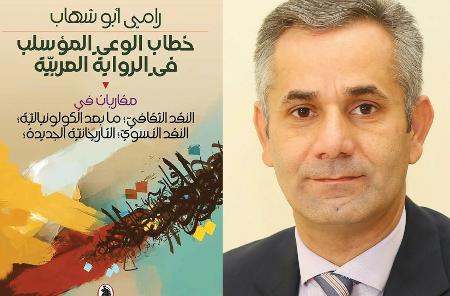 رامي أبو شهاب: بالأدب يتغيّر الحال العربي