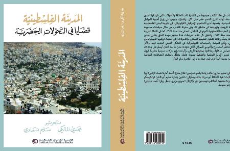 جديد: المدينة الفلسطينية، قضايا في التحولات الحضرية