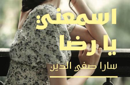 فصل من رواية «اسمعني يا رضا» لسارا صفي الدين