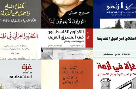 القضية الفلسطينية في عشرة كتب مترجَمة نقترحها